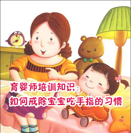 贵阳育婴师培训:如何戒除宝宝吃手指的习惯