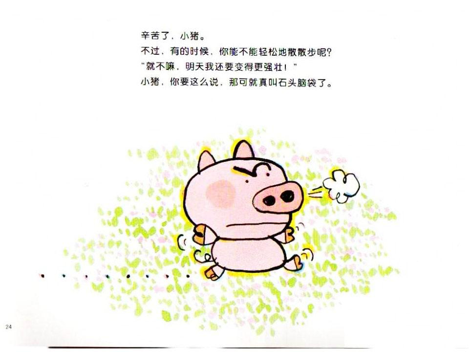 景姐有声故事:石头小猪
